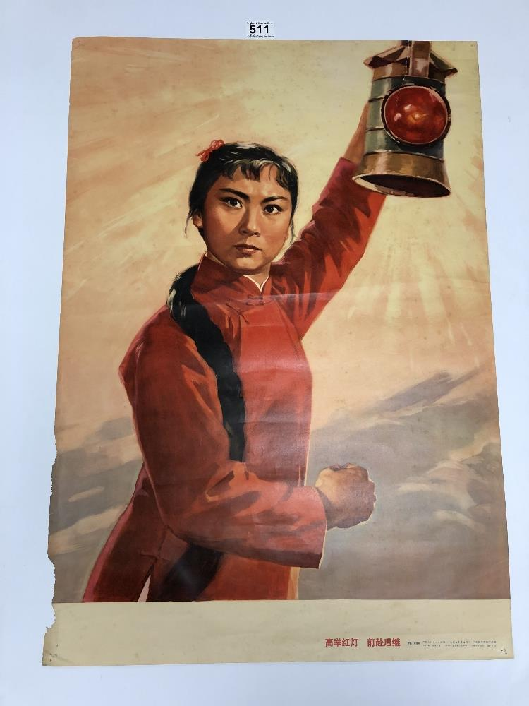 Lot 511 - AN ORIGINAL CHINESE PROPAGANDA POSTER SHOWING A GIRL HOLDING A LANTERN DURING THE CHINESE CULTURAL