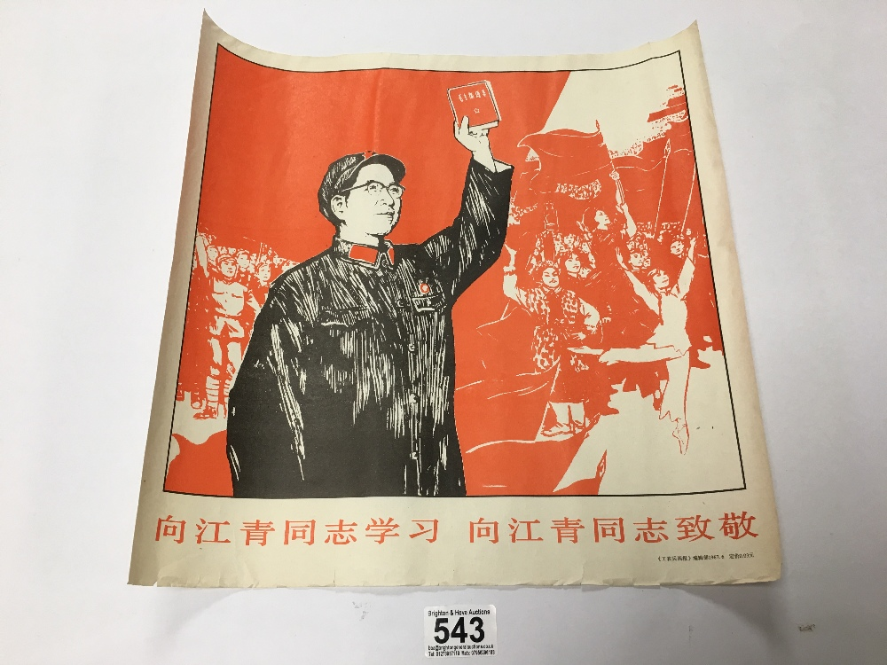 Lot 543 - AN ORIGINAL CHINESE PROPAGANDA POSTER FROM DURING THE CHINESE CULTURAL REVOLUTION DEPICTING CHAIRMAN