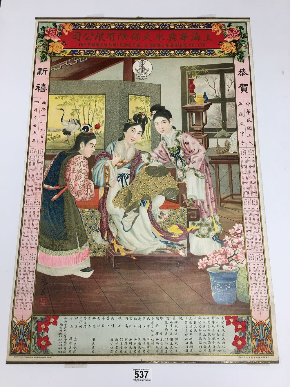 Lot 537 - 1924 A POSTER SIZE CHINESE CALENDAR FROM THE SHANGHAI WAH HSING FIRE AND MARINE INSURANCE CO LTD