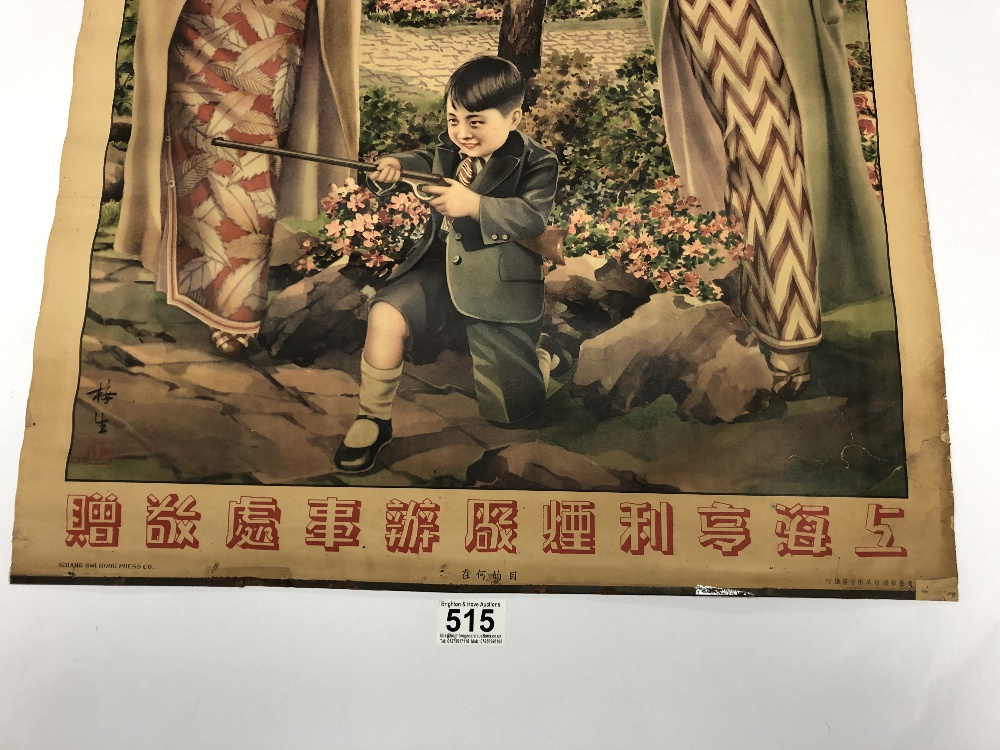 Lot 515 - CIRCA 1930 A VERY EARLY ORIGINAL VINTAGE CHINESE PROPAGANDA POSTER FEATURING TWO WOMEN STANDING WITH