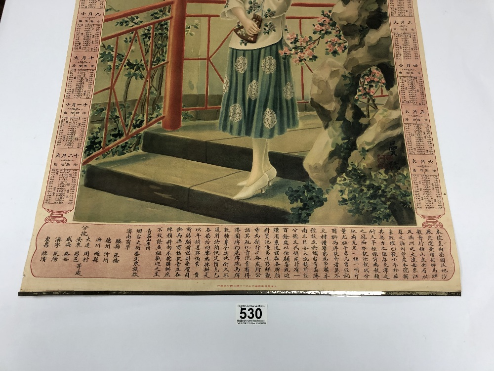Lot 530 - AN EARLY CHINESE POSTER/CALENDAR SHOWING A LADY IN TRADITIONAL DRESS, C.1924, 78.5CM BY 53CM