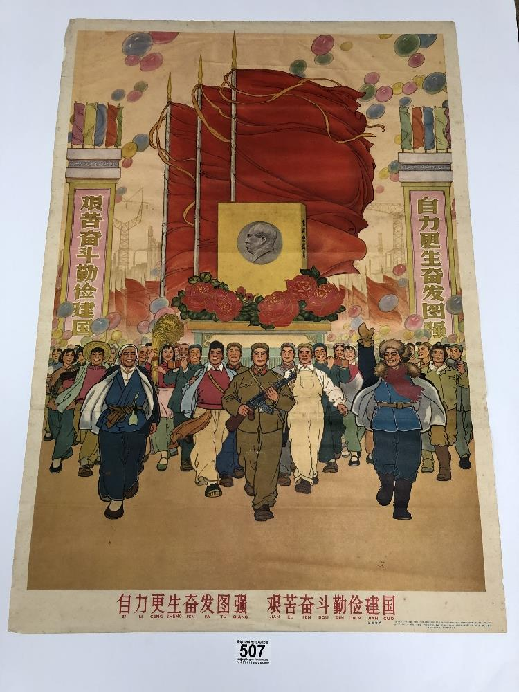 Lot 507 - AN ORIGINAL CHINESE PROPAGANDA POSTER DURING THE CHINESE CULTURAL REVOLUTION, CHINESE WORDING TO THE