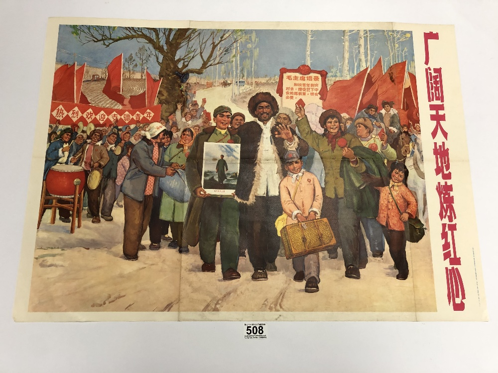Lot 508 - AN ORIGINAL CHINESE PROPAGANDA POSTER DURING THE CHINESE CULTURAL REVOLUTION, CHINESE WORDING TO THE