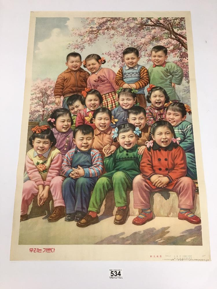 Lot 534 - 1956 AN ORIGINAL VINTAGE POSTER OF A GROUP OF CHILDREN, 77.5CM BY 53.CM