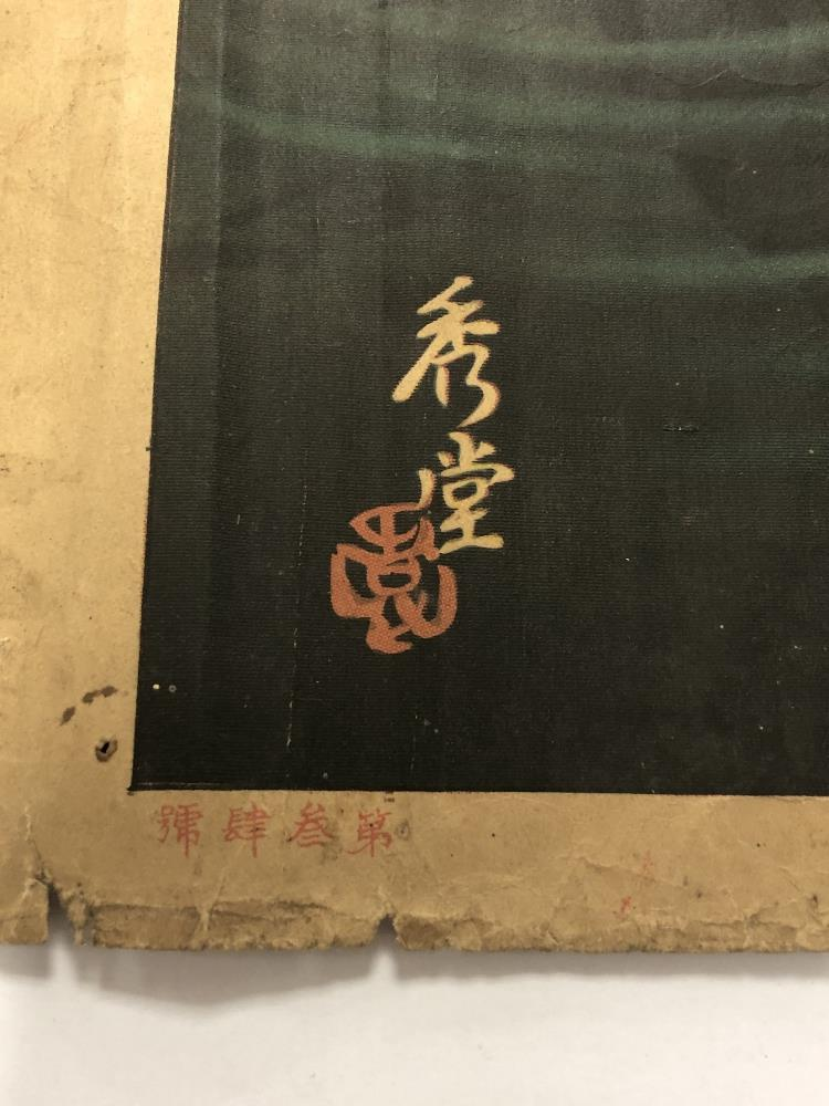 Lot 527 - AN EARLY CHINESE POSTER SHOWING A TRADITIONAL CHINESE SCENE, C.1930'S, 77.5CM BY 49.5CM