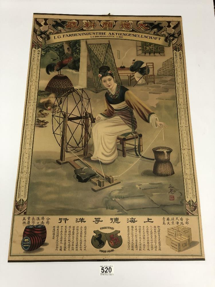 """Lot 520 - A CIRCA 1929 CHINESE ADVERTISING POSTER DEPICTING A YOUNG LADY AT A SPINNING WHEEL, TITLED """"I.G"""