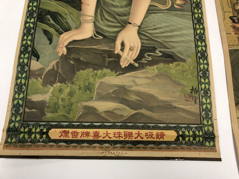 Lot 521 - TWO 1930'S CHINESE ADVERTISING POSTERS OF SEATED LADIES, ONE ADVERTISING CIGARETTES, LARGEST