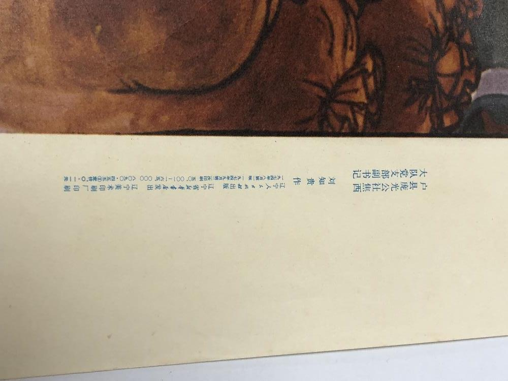 Lot 532 - 1974 A VINTAGE ORIGINAL POSTER SHOWING A CORN TRADER'S OFFICE IN THE YEAR OF CHINA'S RECORD EXPORT