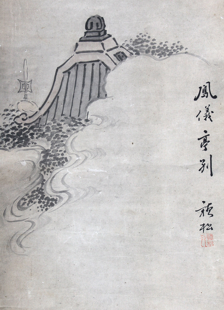 Lot 8070 - (Lot of 2) Chinese Hanging Scrolls