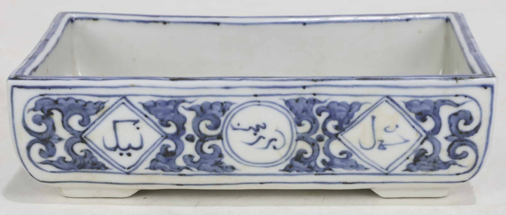 Lot 8059 - Chinese Blue and White Planter With Arabic Character Inscriptions