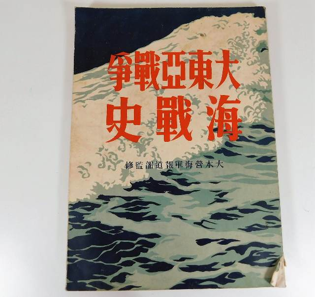 Lot 193 - Book: A WW2 Japanese propaganda book