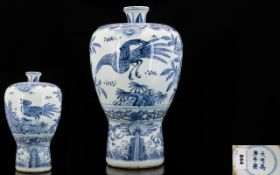 Modern Chinese Vase Ceramic Baluster form vase, character marks to base,