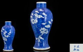 Chinese Prunus Vase. 4 character marks to base, 19th century, just under 10 inches high, please see
