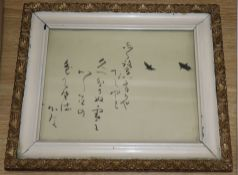 A Chinese calligraphic panel, 21 x 26cm