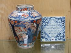 A CHINESE BLUE AND WHITE TILE INSCRIBED WITHIN A DIAMOND FRAME WITH AN ARABIC INSCRIPTION. 19.5 x