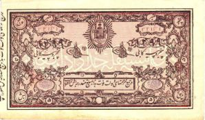 Afghanistan 1920, 5 Rupees - Banknote, P 2. SS.Afghanistan 1920, 5 Rupees - Banknote, P 2. VF.- - -