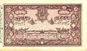 Afghanistan 1920, 5 Rupees - Banknote, P 2. SS.Afghanistan 1920, 5 Rupees - Banknote, P 2. VF.- - -