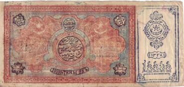 Russisch Zentralasien Bukhara 1920, 10.000 Tengas - Banknote. Ra 34a.Russian Central Asia Bukhara