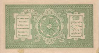 Afghanistan 1926, 10 Afghanis - Banknote, P 8. SS.Afghanistan 1926, 10 Afghanis - Banknote, P 8.