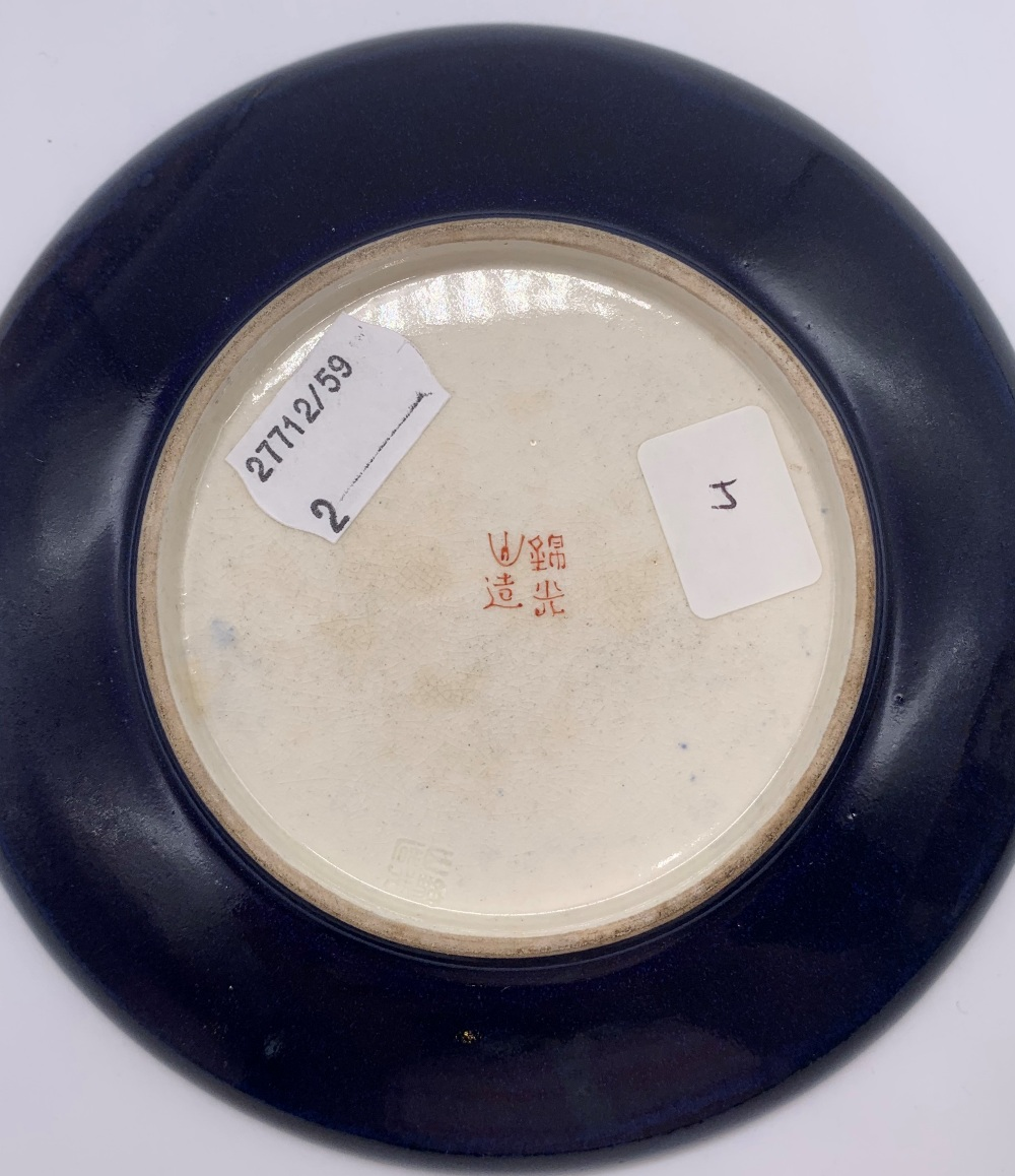 KINKOZAN; a Japanese Meiji period Satsuma cup and saucer decorated with panels of seated figures - Image 3 of 9