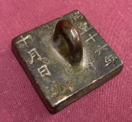 A loop handled Chinese metal square shaped seal.