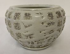 A Chinese white glazed porcelain pot of bulbous form with Chinese symbols detailed to outer bowl.