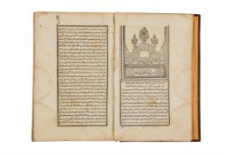 Ɵ Yusuf Nabi, Dhayl-i Siyar-i Nabawi, Bulaq Press [Egypt (Cairo) dated Jumada 1248 AH (1832-33)]
