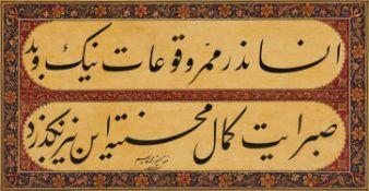 Calligraphic panels by Muhammad Qasim [Ottoman Turkey, 1283-1284 AH (1866-67 AD)]