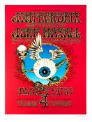 Jimi Hendrix: A limited edition 'Flying Eyeball' print signed by Rick Griffin, circa 1989,
