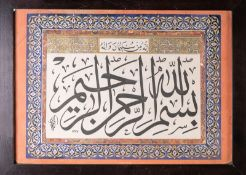 Arte Islamica A religious calligraphy dated 1327 AD (1909 AD) and signed Omar Ebn Mahmud .