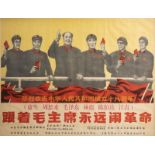 A Chinese poster in honor of the eighteenth year of the founding of the People's Republic of China (