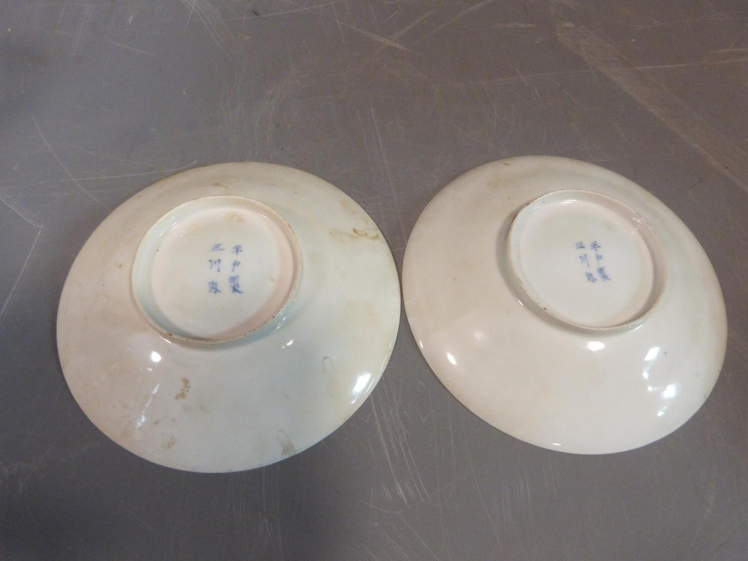 Lot 17 - A pair of blue and white Chinese fine porcelain dishes. Six character mark to base. Diameter 13.5cm