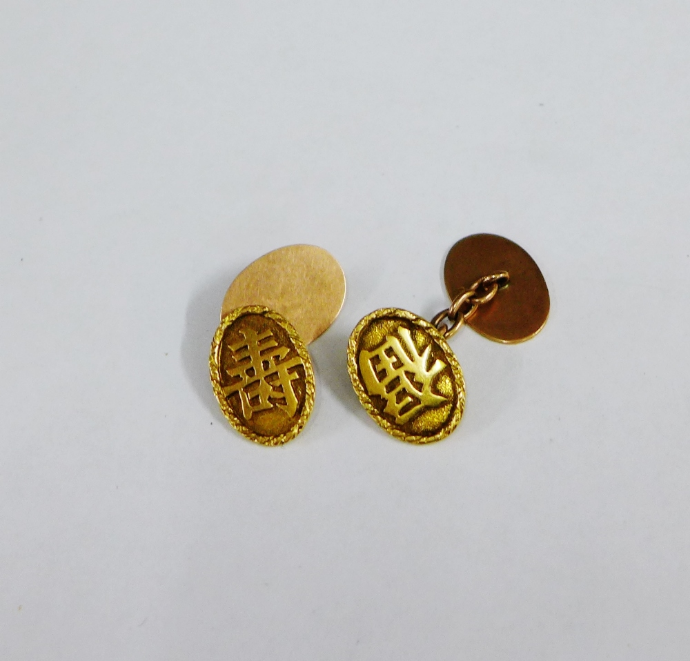 Lot 57 - A pair of cufflinks with 9 carat gold backs and Chinese yellow metal fronts, stamped WH (2)