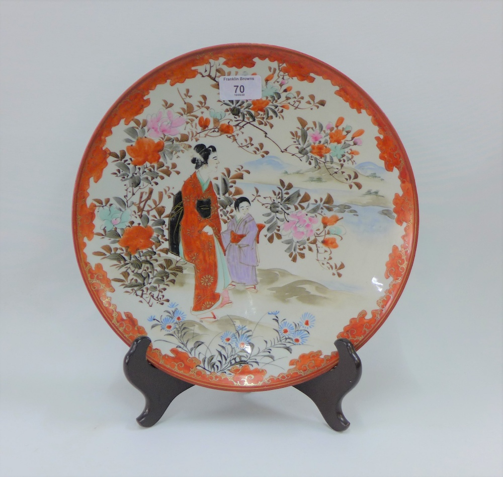 Lot 70 - Japanese Kutani charger with figures in a landscape pattern, 30cm diameter