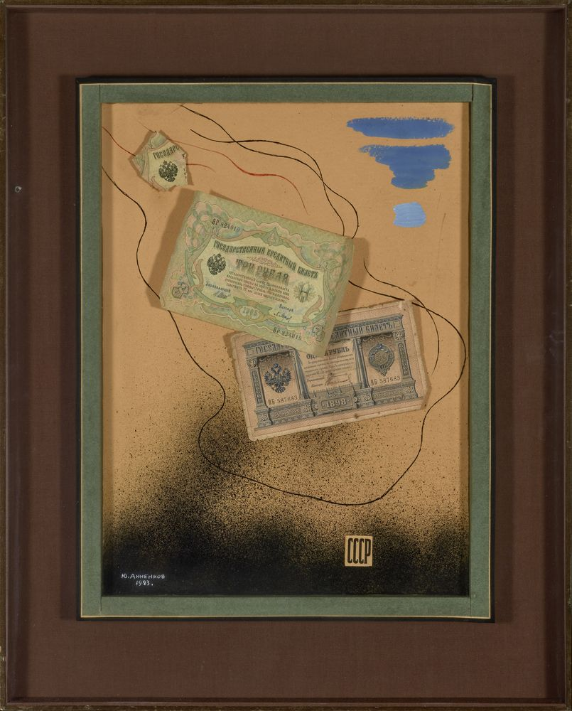 GEORGE ANNENKOV (1889-1974), Collage with banknotes signed in Cyrillic and dated [...] - Image 2 of 2