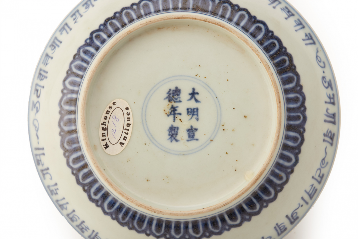 Lot 30 - A BLUE AND WHITE DRAGON DISH