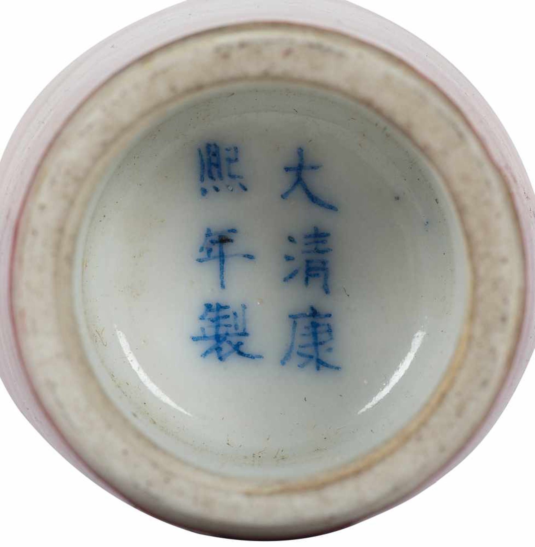 Los 9 - A copper-red glazed base. Kangxi seal mark inscribed with six characters. Qing dynasty (1644-