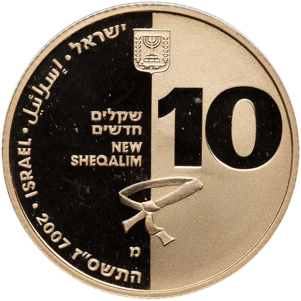 Lot 1945 - Israel. 10 New Sheqalim, 2007. PF