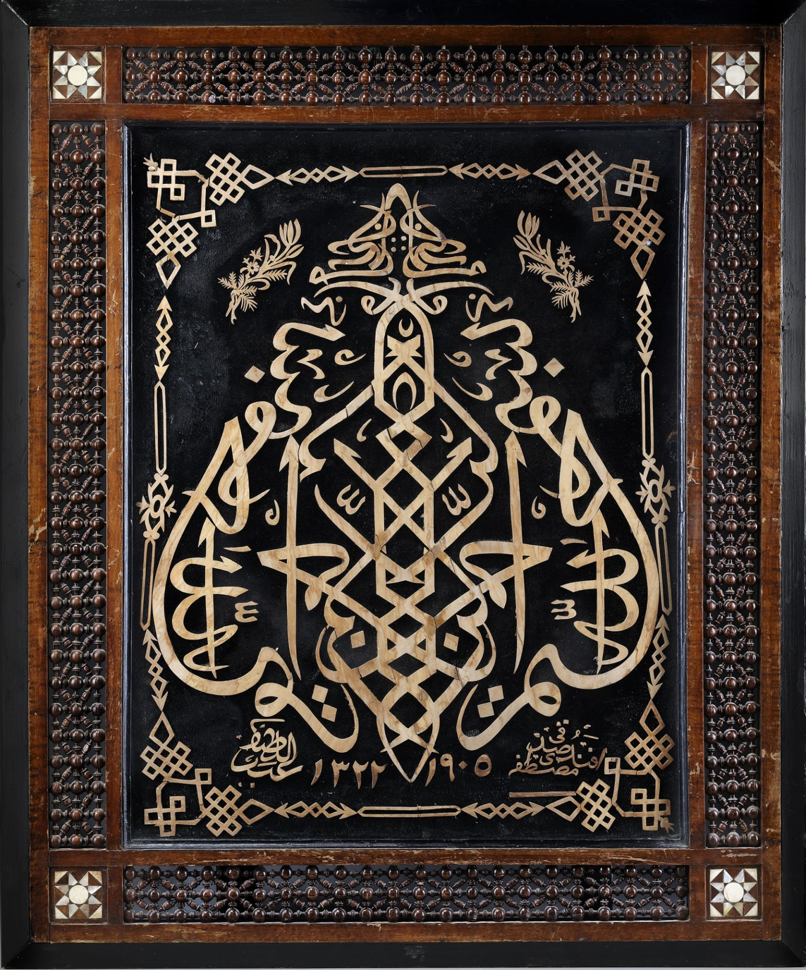 A SYRIAN OR EGYPTIAN FRAMED WOODEN CALLIGRAPHY CARVING ( KATI)