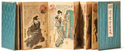 Utagawa Kunisada (Toyokuni III.)Leporello mit den 12 Sternzeichen(Katsushika 1786-1865 Edo)