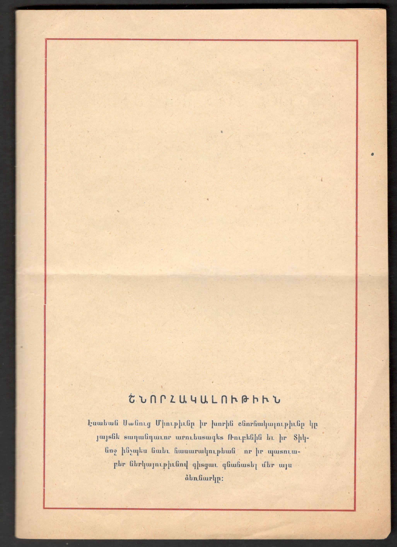 Lot 28 - 1957 TURKISH CONCERT PROGRAMME - BAYAN A RUBEN