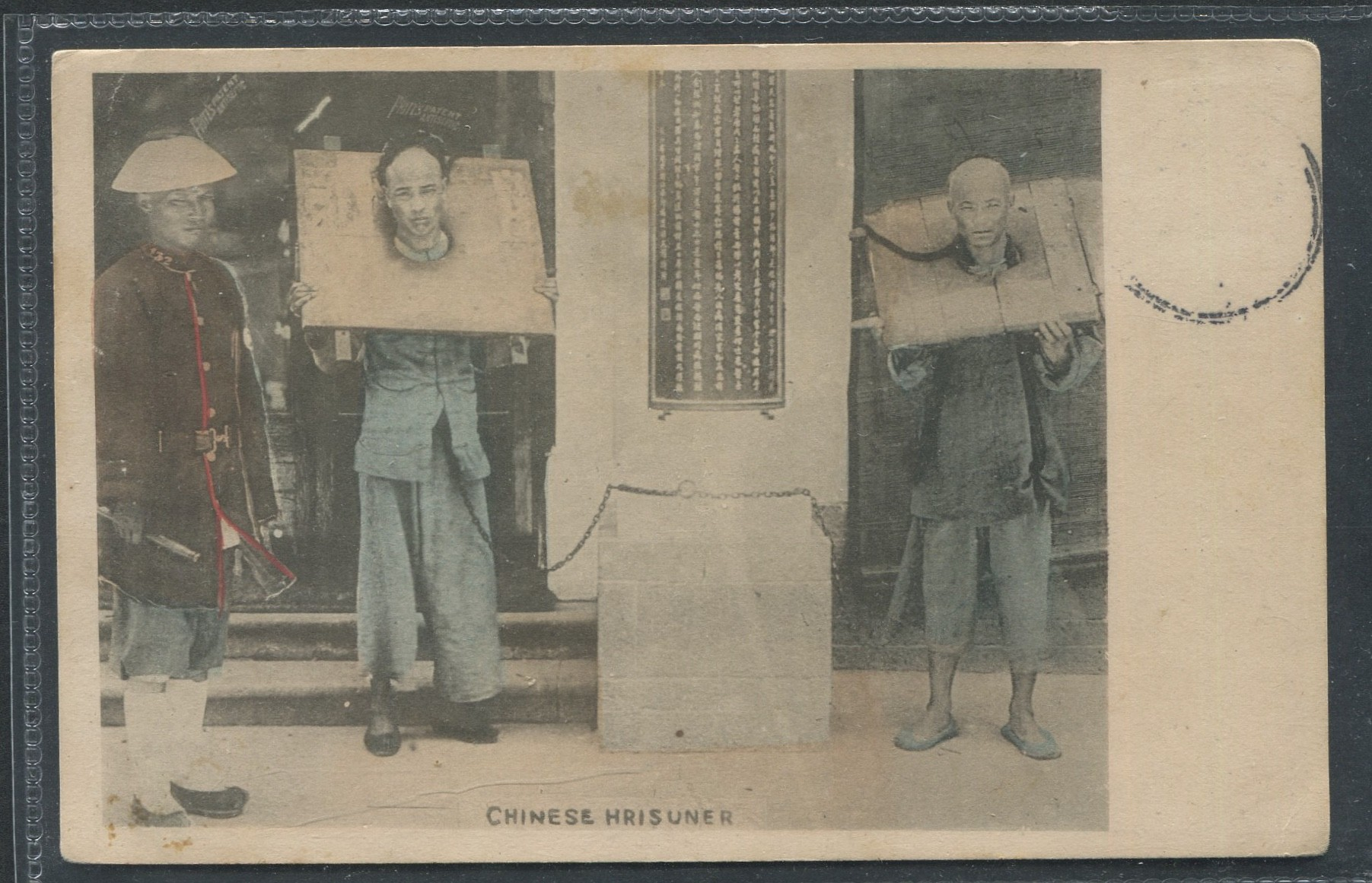 Lot 119 - EARLY CHINESE POSTCARD SHOWING CHINESE HRISUNER