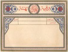 ISRAEL PALESTINE COLOURED 1930s TELEGRAPH FORM