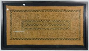 An Islamic embroidered silk panel,