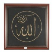 An Ottoman square panel, 19th/20th century, worked in silver wire with the symbol for Allah,