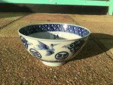 A CHINESE PORCELAIN BOWL WITH CHARACTER MARKS TO BASE