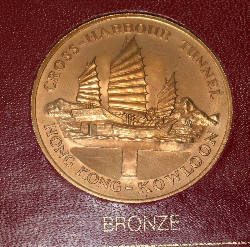 Set of Commemorative Hong Kong to Kowloon August 2nd 1972 Tunnel Opening Coins, to include 22ct - Image 4 of 5