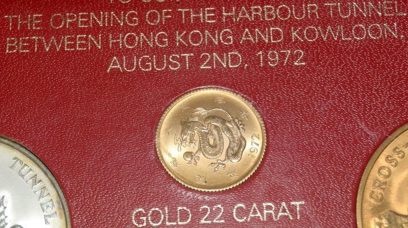 Set of Commemorative Hong Kong to Kowloon August 2nd 1972 Tunnel Opening Coins, to include 22ct - Image 2 of 5