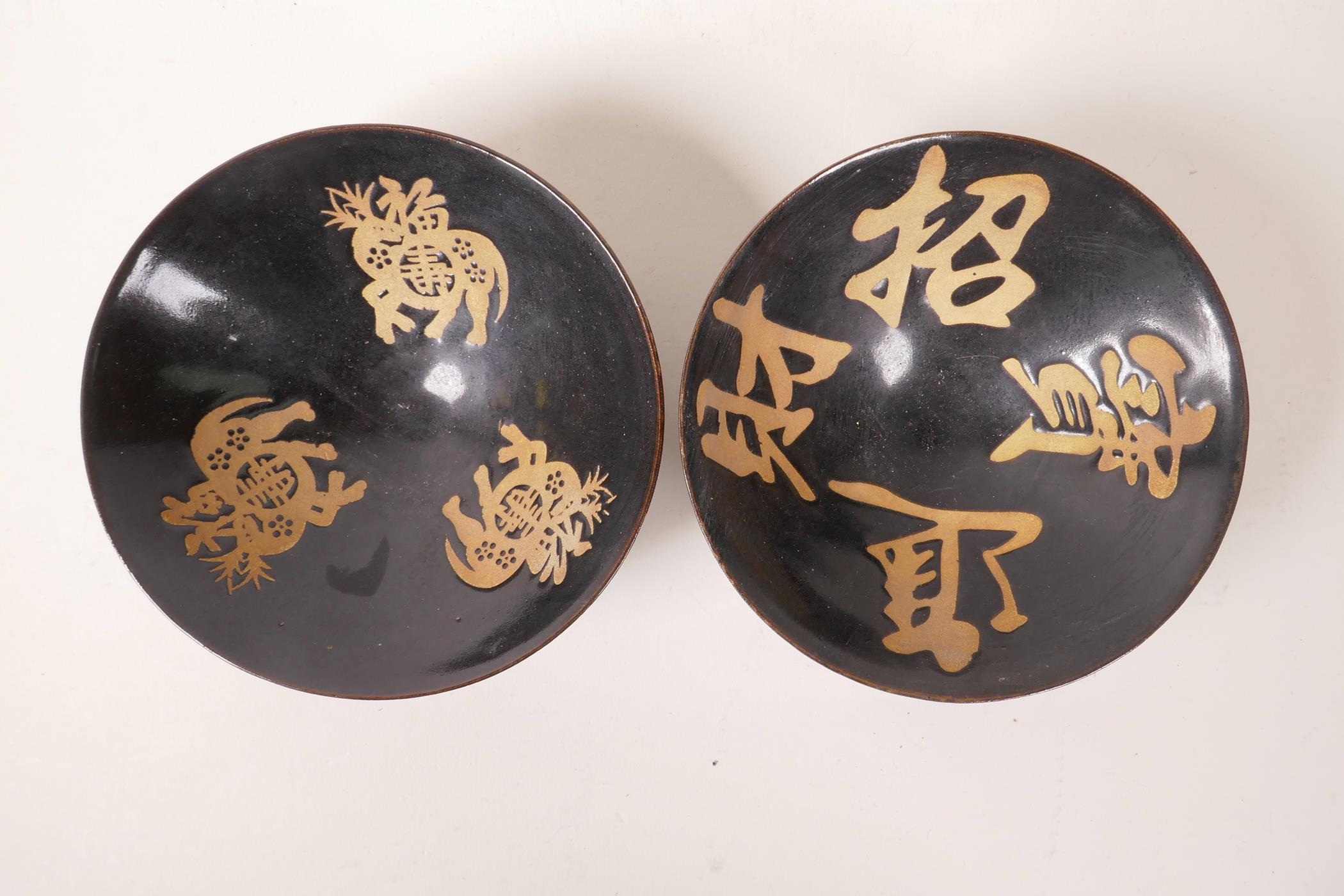 Lot 55 - A pair of Chinese Cizhou pottery bowls with mythical creature and auspicious character decoration,