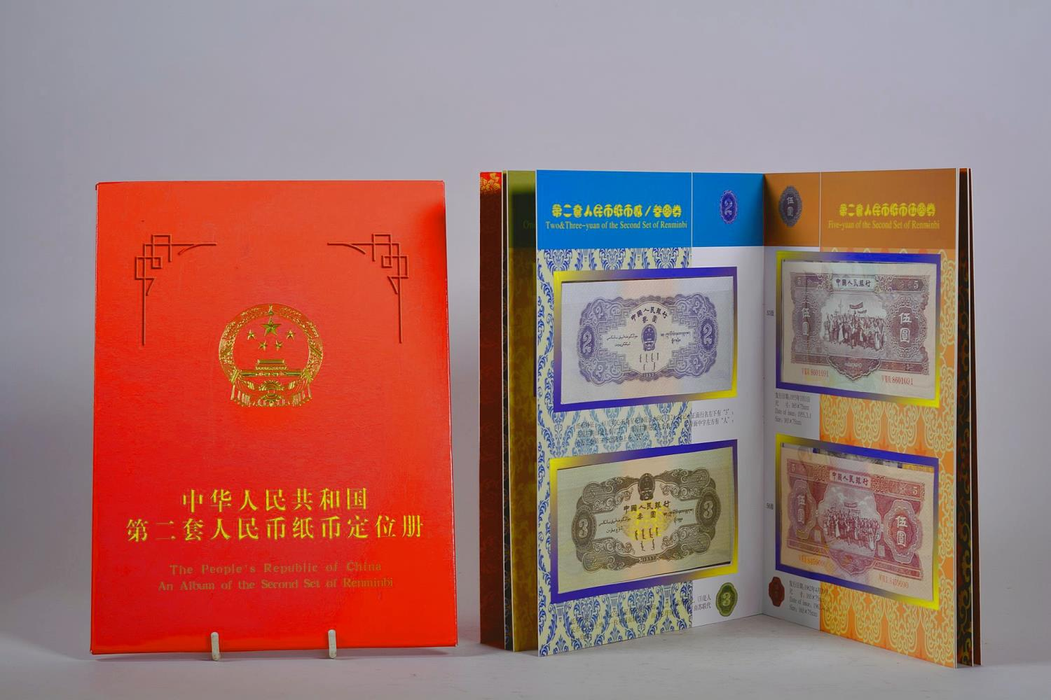 """Lot 10 - A wallet of Chinese facsimile banknotes commemorating the 'Second Set of Renminbi', 8½"""" x 11½"""""""